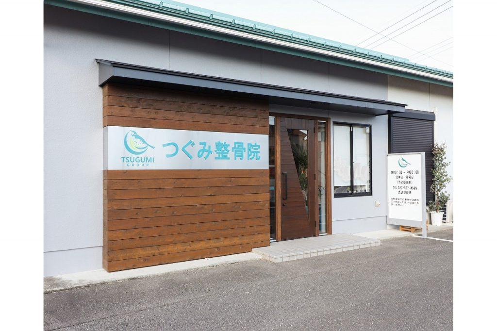 SN028 整骨院新装工事【つぐみ整骨院 様】 03